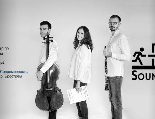 Проект SoundOut представит премьеру пьесы для кларнета в России